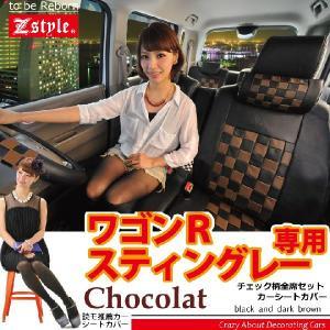 シートカバー ワゴンRスティングレー ショコラチェック ブラック&ダークブラウン Z-style|carestar