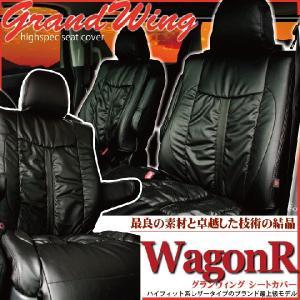 スズキ ワゴンR シートカバー グランウィング ギャザー&パンチングレザー 軽自動車 車種専用 Z-style オーダー生産約45日後のお届け(代引き不可)|carestar