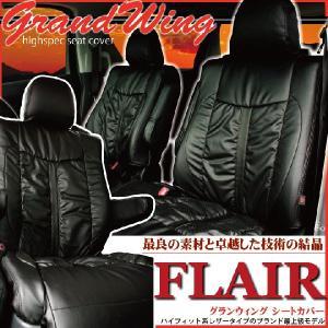 フレア ・ フレアカスタム シートカバー Z-style グランウィング ギャザー&パンチングレザー carestar