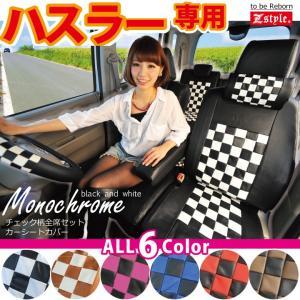 スズキ ハスラー シートカバー Z-style モノクロームチェック 軽自動車 車種専用 Z-style|carestar
