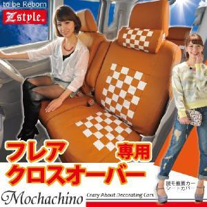 フレアクロスオーバー シートカバー Z-style モカチーノ|carestar