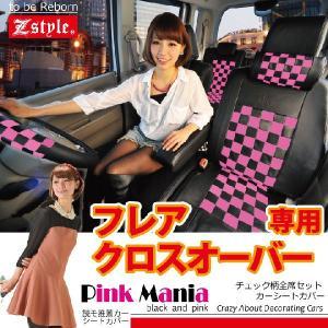 フレアクロスオーバー シートカバー Z-style ピンクマニアチェック ブラック&ピンク|carestar