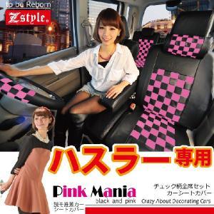 ハスラー シートカバー Z-style チェック ブラック&ピンク|carestar