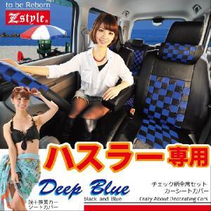 ハスラー シートカバー Z-style チェック ブルー|carestar