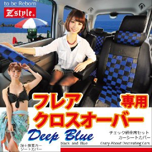フレアクロスオーバー シートカバー Z-style チェック ディープブルー|carestar