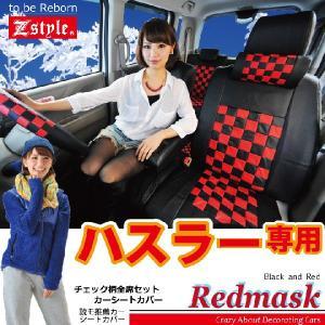 ハスラー シートカバー Z-style チェック レッドマスク|carestar