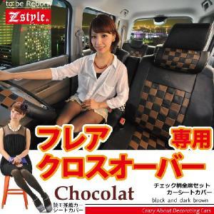 フレアクロスオーバー シートカバー Z-style ショコラチェック ブラック&ダークブラウン|carestar