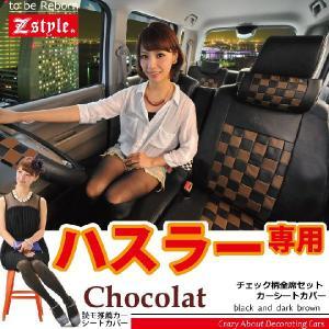 ハスラー シートカバー Z-style チェック ブラック&ダークブラウン|carestar