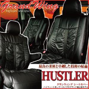 スズキ ハスラー シートカバー Z-style  グランウィング ギャザー&パンチングレザー 軽自動車 車種専用シートカバー Z-style|carestar