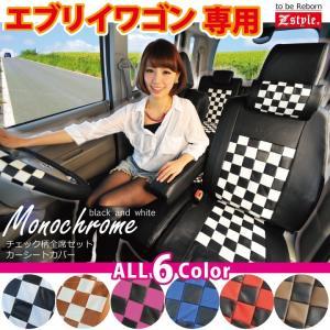 人気のチェック柄 シートカバー SUZUKI エブリイワゴン DA17W/平成27年2月〜専用 モノクローム他 全6色 z-style|carestar