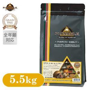 ピナクル PINNACLE ターキー&パンプキン ドッグフード 5.5kg (ドライフード/穀物不使...