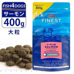 フィッシュ4ドッグ ドッグフード コンプリートフード サーモン 大粒  400g