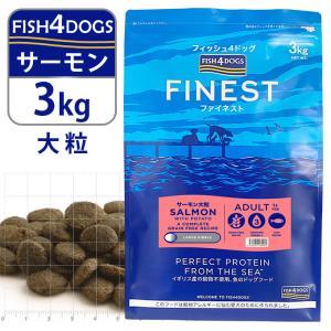 フィッシュ4ドッグ ドッグフード コンプリートフード サーモン 大粒 3kg