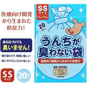 うんちが臭わない袋 BOS ペット用 SS 20枚入 (犬 ウンチ 袋/フンキャッチャー/ウンチ処理...