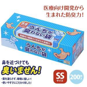 うんちが臭わない袋 BOS ペット用 SS 200枚入 (犬 ウンチ 袋/フンキャッチャー/ウンチ処...