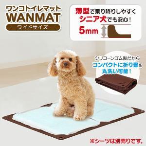 挟むだけのワンタッチ取り付け! 簡単ストッパー付トイレマット! 段差が5mmと薄型でシニア犬にもやさ...
