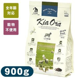 キアオラ kia Ora/キア オラ ドッグフード ラム 900g (ドッグフード/ドライフード/成...
