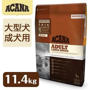 アカナ(ACANA) アダルトラージブリード 11.4kg(大型犬用/成犬用(アダルト・ADULT)...