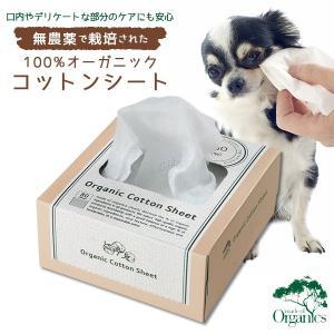 made of Organics for Dog オーガニック コットンシート 80枚(国産/歯みがき 歯ブラシ/デンタルケア用品/犬用品/いぬ・イヌ/メイドオブオーガニクス)|carezza