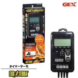GEXエキゾテラ タイマーサーモ RTT-1(ジェックス/保温器具/タイマー付き/サーモスタット/温...
