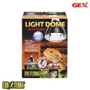 GEX エキゾテラ ライトドーム14cm PT2055(ジェックス/ライティング/照明器具/傘/トカ...