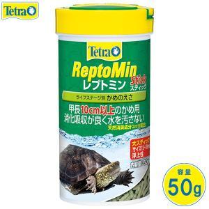テトラ レプトミン スティック 50g(カメ/亀/かめ/爬虫類/水棲カメ専用飼料/フード/ごはん/え...