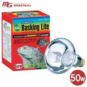 マルカン バスキングライト 50W BL-50 (ライティング/照明器具/電球/ニッソー/マルカン/...