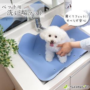 サンコー ペット用 洗い場マット ■ すべり止め バスマット すべらない シニア