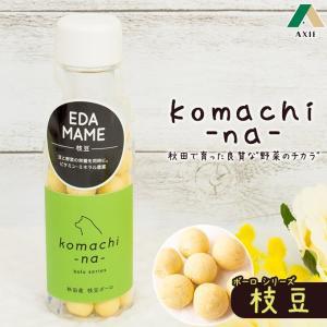 """野菜と豆の栄養を同時に! komachi-na-ボーロシリーズ """"枝豆""""  世界自然遺産[白神山地]..."""