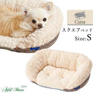 あったか用品 アドメイト Cuna(クーナ) スクエアベッド 2019年秋冬 S ■ ペットベッド・マット 小型犬 猫 ADD.MATE|carezza