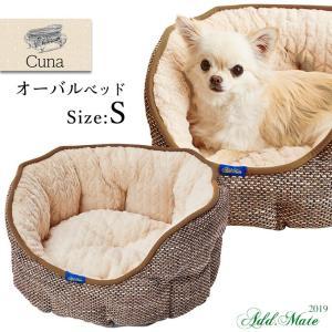あったか用品 アドメイト Cuna(クーナ) オーバルベッド 2019年秋冬 S ■ ペットベッド・マット 小型犬 猫 ADD.MATE|carezza
