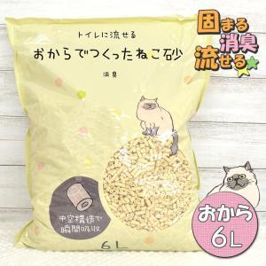 猫砂 国産 流せる おからでつくったねこ砂 6L 1袋 ■ 国産 おからの猫砂 消臭 猫トイレ用品(...