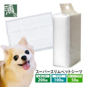 ペットシーツ 薄型 スーパースリムペットシーツ 1袋 レギュラー ワイド スーパーワイド ■ 犬 ペットシート トイレシートの商品画像 ナビ