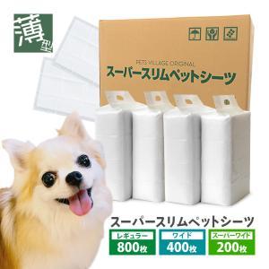 ペットシーツ 薄型 スーパースリムペットシーツ 1ケース レギュラー 1200枚 ワイド 600枚 スーパーワイド 300枚の商品画像|ナビ