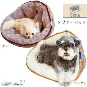 あったか用品 アドメイト Cuna(クーナ) ソファーベッド 2019年秋冬 ■ ペットベッド・マット 小型犬 猫 ADD.MATE|carezza