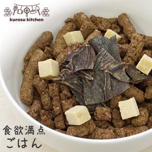 kurosu kitchen 食欲満点ごはん(ドライフード/...