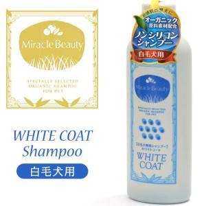 ニチドウ ミラクルビューティー ホワイトコートシャンプー 白毛犬用 200ml (Miracle Beauty/シャンプ―/犬用シャンプー/オーガニック/ノンシリコン/無添加)