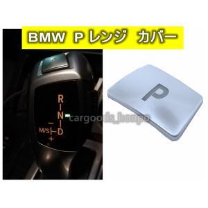 BMW専用 シフトノブ P レンジ カバー パーキング ブレーキ グッズ F13 F01 F02 F...