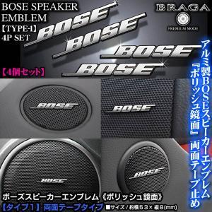 トヨタ車/BOSE ボーズ/スピーカーエンブレム タイプ1/...