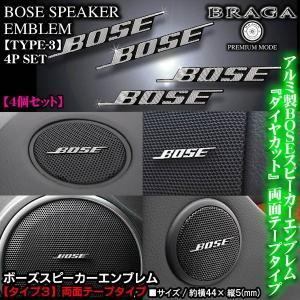 セルシオ/アリスト/BOSE ボーズ/スピーカーエンブレム タイプ3/4個セット/両面テープ止 アルミ製線状 ダイヤカット仕上/ブラガ