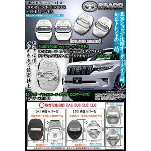 タイプ1Aシルバー/LAND CRUISER PRADO ロゴマーク付4点/150系プラド/ドアロック ストライカー メッキカバー/ブラガ