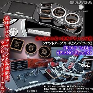 CF/CHアコード/ピアノブラック/フロントテーブル/トレー&コースター付/日本製