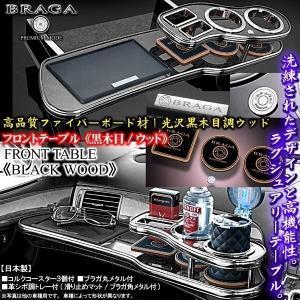 RA1〜5オデッセイ/黒木目ウッド/フロントテーブル/トレー&コースター付/日本製