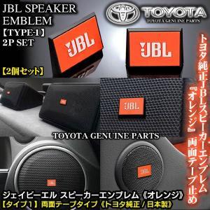 トヨタ純正 タイプ1/JBLオレンジ ジェイビーエル/スピーカーエンブレム プレート 2個/両面テー...