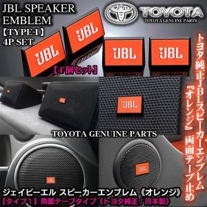トヨタ純正 タイプ1/JBLオレンジ ジェイビーエル/スピーカーエンブレム プレート 4個/両面テープ止ABS樹脂/ブラガ 送料無料