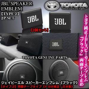 トヨタ純正 タイプ2/JBLブラック ジェイビーエル/スピーカーエンブレム プレート 2個/両面テー...