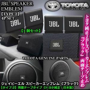トヨタ車/トヨタ純正 タイプ2/JBLブラック ジェイビーエル/スピーカーエンブレム プレート 4個...