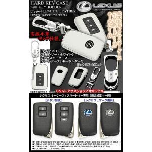 タイプ23/レクサスGS/IS/RC/NX/RX/LX/スマートキー/牛革ホワイトレザー&メッキコンビ/キーケース&キーホルダー付 ハードケース