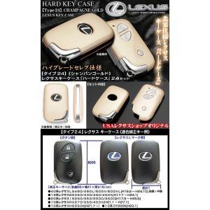 LEXUS/タイプ24 レクサス/スマートキー キーケース/シャンパンゴールド&メッキハードケース/LS/GS/HS/IS/CT/RX/F-SPORT