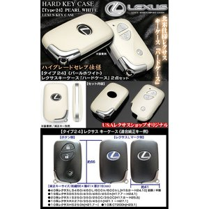 LEXUS/タイプ24 レクサス/スマートキー キーケース/パールホワイト&メッキハードケース/LS/GS/HS/IS/CT/RX/F-SPORT